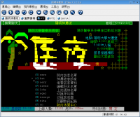 PCMan X for Linux screenshot