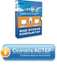 Ibik АСТЕР XP 2.5 professional edition ОЕМ Key Ibik АСТЕР.